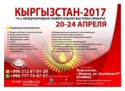 19-я Международная универсальная выставка-ярмарка «Кыргызстан-2017»