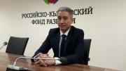 Назначен новый председатель Правления Российско-Кыргызского фонда развития
