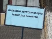 Парковка «Только для клиентов!». Не нарушает ли это права граждан?