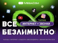 Новые тарифные планы «Интернет» и «Звонки» от MegaCom!