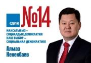 Алмаз Кененбаев: «Мы честны с избирателями»
