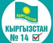 """Партия """"Кыргызстан""""№14: Спасибо, Кыргызстан!"""