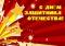 «Вести.kg» поздравляет кыргызстанцев с наступающим Днем защитника Отечества!