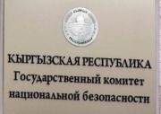 ГКНБ: «Госпереворот – это вопрос общественной безопасности, а не национальной»