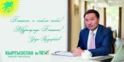Партия «Кыргызстан» №10: Улук Кыдырбаев -  «Бишкек – город больших возможностей»