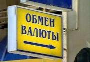 В Кыргызстане текущей осенью подрастут евро и рубль