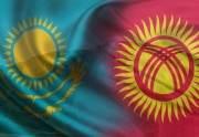 Кыргызско-казахский фонд не ищите. Его закрыли год назад
