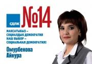 Айнура Омурбекова: Состояние беременных бишкекчанок меня очень тревожит, нужно принимать меры