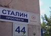 Вывеску «проспект Сталина» на проспекте Чуй пообещали снять