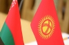 В 2018 в Кыргызстане пройдут Дни культуры Белоруссии