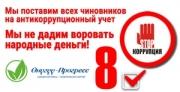 «Онугуу-Прогресс»: Всех чиновников – на антикоррупционный учет!