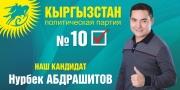 Партия «Кыргызстан» №10: выведем за пределы центральной части города все базары и торговые центры!
