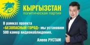Партия «Кыргызстан»: В рамках проекта «Безопасный город» мы установим 500 камер видеонаблюдения