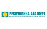 Кандидатов в депутаты от партии «Республика-Ата Журт», несмотря на сдачу заявления формы № 2 в УИК, не включили в список избирателей