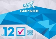 Партию «Бир Бол» поддерживает интеллигенция Кыргызстана