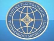 МИД не обещает, что до завтра удастся освободить граждан КР в УзР по поручению депутатов